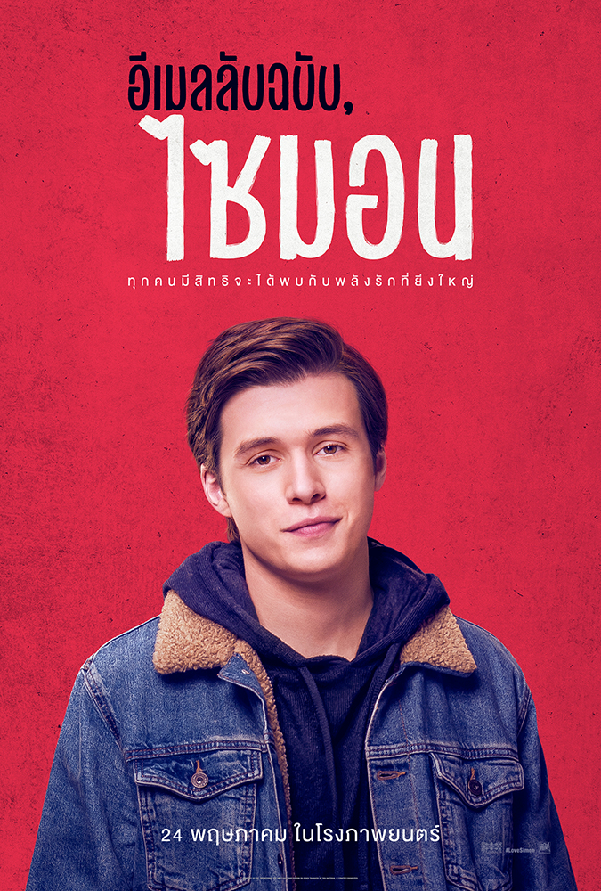 LOVESIMON_1Sht_CampA