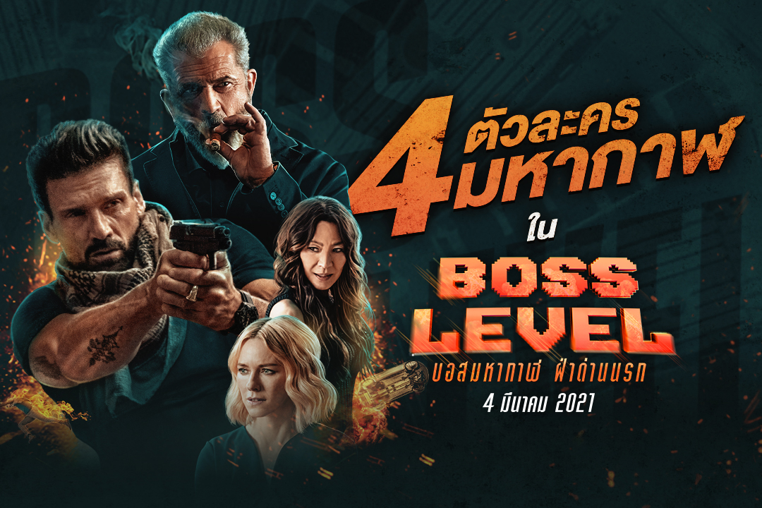 BOSSLEVEL_Social_Character_Cover_1080x720